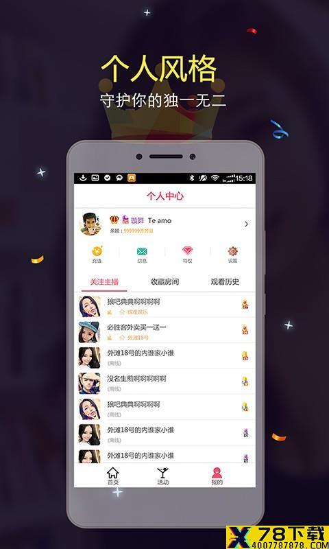 齐齐秀场app下载_齐齐秀场app最新版免费下载