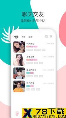 花解解app下载_花解解app最新版免费下载