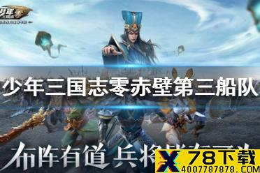 《少年三国志零》赤壁之战