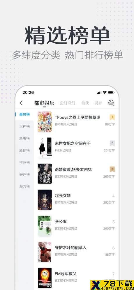 要看小说app下载_要看小说app最新版免费下载