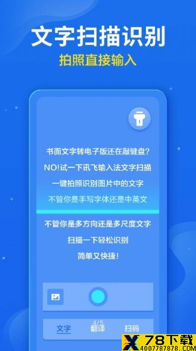 小小音形输入法app下载_小小音形输入法app最新版免费下载
