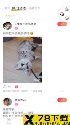 花样视频app下载_花样视频app最新版免费下载
