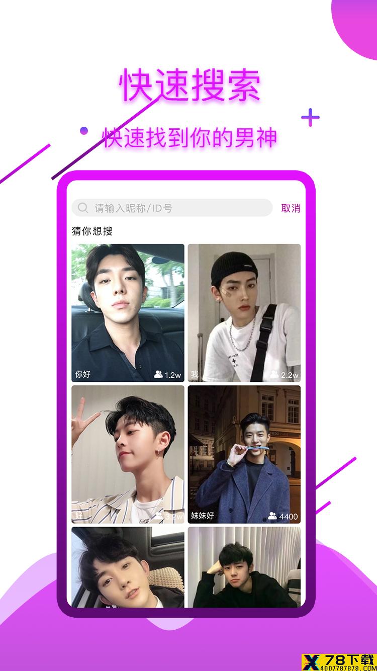 皮皮猴直播app下载_皮皮猴直播app最新版免费下载