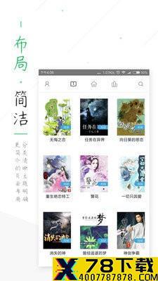 恒越小说app下载_恒越小说app最新版免费下载