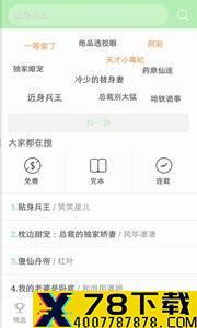 看书神器app下载_看书神器app最新版免费下载