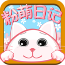 粉萌日记app下载_粉萌日记app最新版免费下载