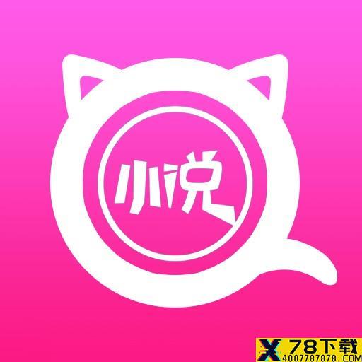 快猫小说app下载_快猫小说app最新版免费下载