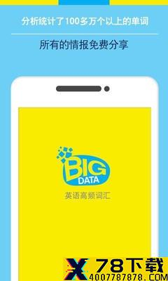 Bigdataapp下载_Bigdataapp最新版免费下载