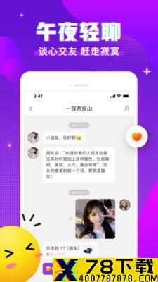 漂漂交友app下载_漂漂交友app最新版免费下载