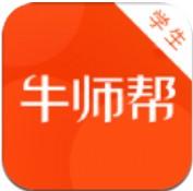牛师帮app下载_牛师帮app最新版免费下载