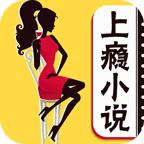 上瘾小说app下载_上瘾小说app最新版免费下载