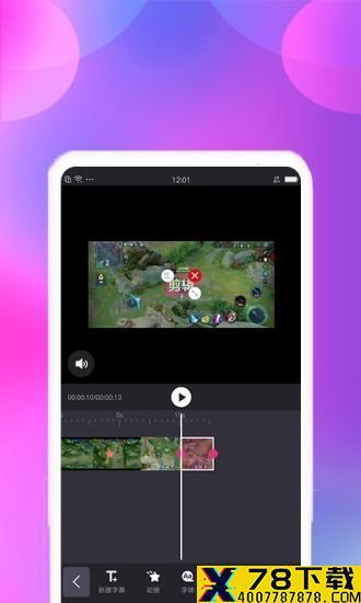 视频剪辑宝app下载_视频剪辑宝app最新版免费下载