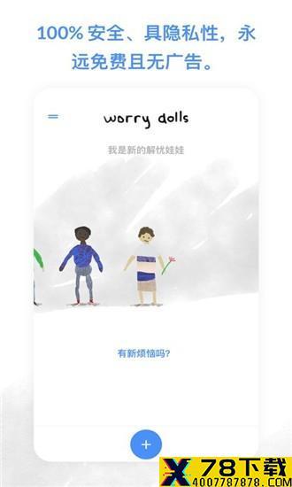 记烦恼的小木偶app下载_记烦恼的小木偶app最新版免费下载
