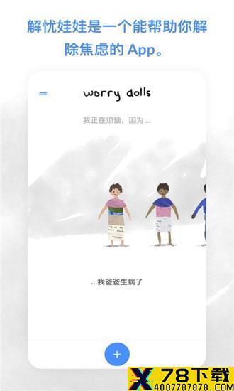 解忧娃娃Worrydolls
