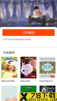 百见绘本app下载_百见绘本app最新版免费下载