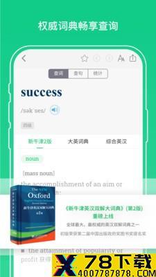 外教社词博士app下载_外教社词博士app最新版免费下载