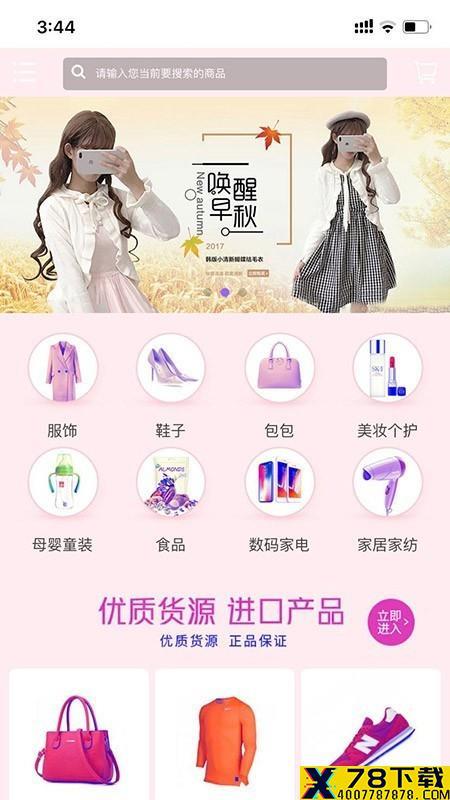 迈咚咚购物app下载_迈咚咚购物app最新版免费下载