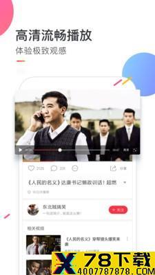 想看视频app下载_想看视频app最新版免费下载