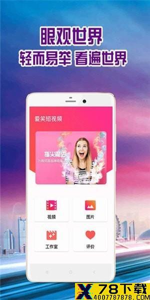 爱笑短视频app下载_爱笑短视频app最新版免费下载