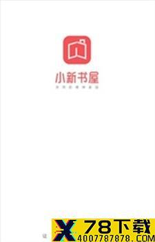 小新书屋app下载_小新书屋app最新版免费下载