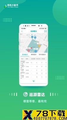 司机小秘书app下载_司机小秘书app最新版免费下载