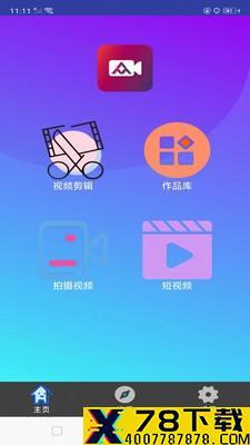 快映视频编辑大师app下载_快映视频编辑大师app最新版免费下载