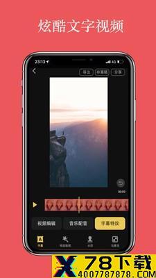 视频编辑大师app下载_视频编辑大师app最新版免费下载