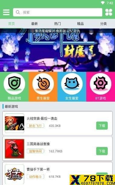 指小游模拟器app下载_指小游模拟器app最新版免费下载