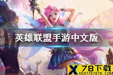 《英雄联盟手游》中文版什