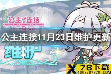 《公主连结》11月23日维护更新 11月23日维护更新克总实装怎么玩?
