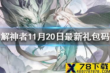 《解神者》11月20日最新礼包码 11月20日可用礼包码一览怎么玩?