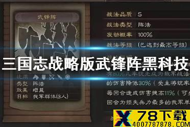 《三国志战略版》武锋阵阵容搭配推荐 武锋阵怎么组队怎么玩?