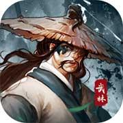 武林传说2手游下载_武林传说2手游最新版免费下载