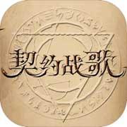 契约战歌手游下载_契约战歌手游最新版免费下载