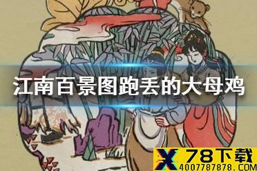 《江南百景图》跑丢的大母