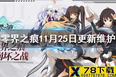 《零界之痕》11月25日更新