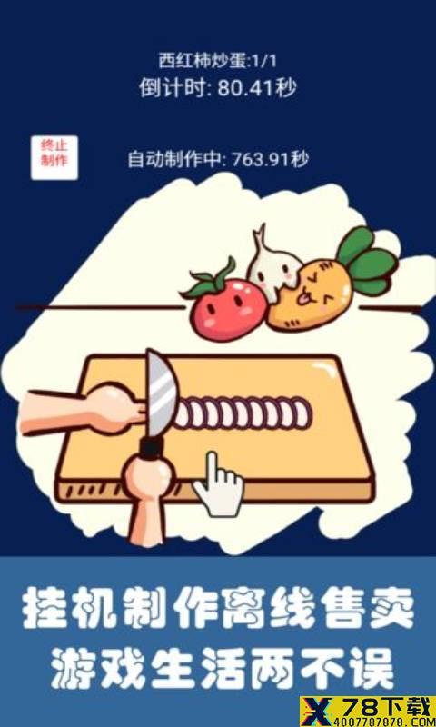 中华美食家手游下载_中华美食家手游最新版免费下载