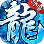 冰雪复古传奇手游下载_冰雪复古传奇手游最新版免费下载