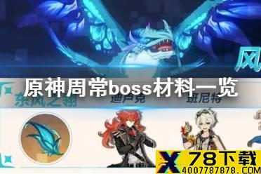 《原神手游》周常boss材料一览 周常boss掉落材料都有哪些?怎么玩?