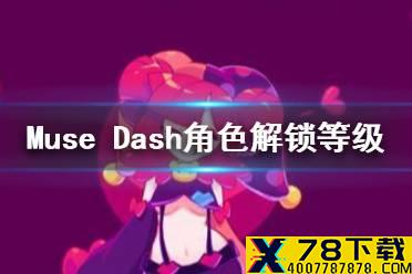 《Muse Dash》等级获得顺