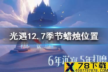 《光遇》季节蜡烛12.7位置