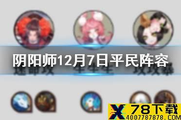 《阴阳师》超鬼王2020第六