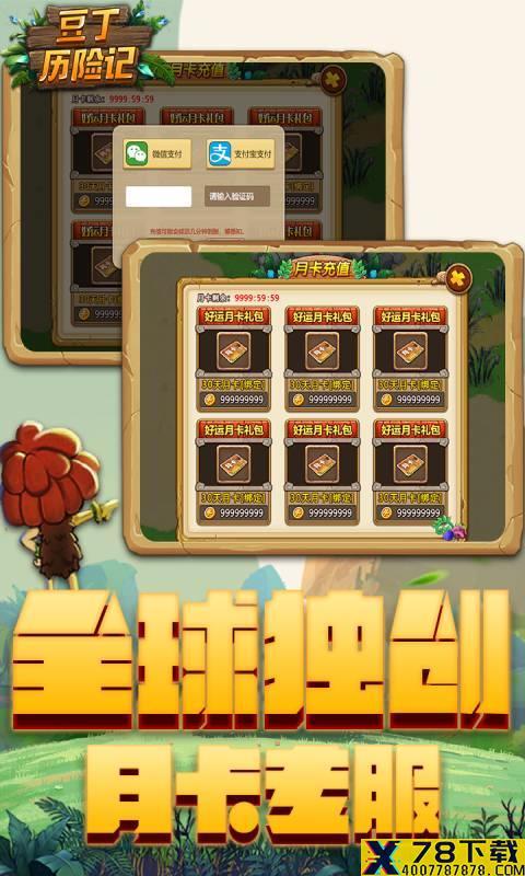 豆丁历险记手游下载_豆丁历险记手游最新版免费下载