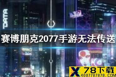 《赛博朋克2077手游》无法