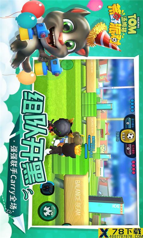 汤姆猫荒野派对手游下载_汤姆猫荒野派对手游最新版免费下载