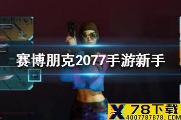 《赛博朋克2077手游》新手