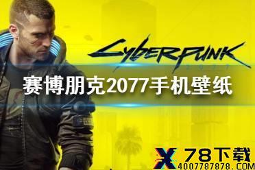 《赛博朋克2077手游》手机