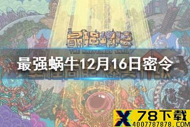 《最强蜗牛》12月16日密令