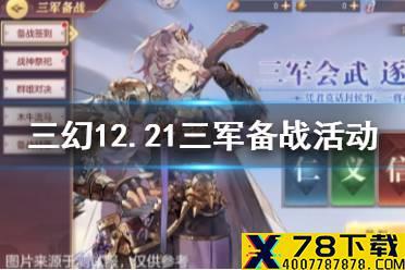 《三国志幻想大陆》12月21