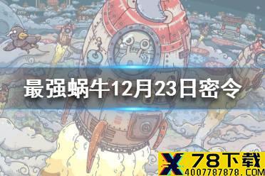 《最强蜗牛》12月23日密令